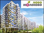 Готовый ЖК «Ново-Молоково»- больше, чем квартиры Сдача в 2017 году. Целый город в городе